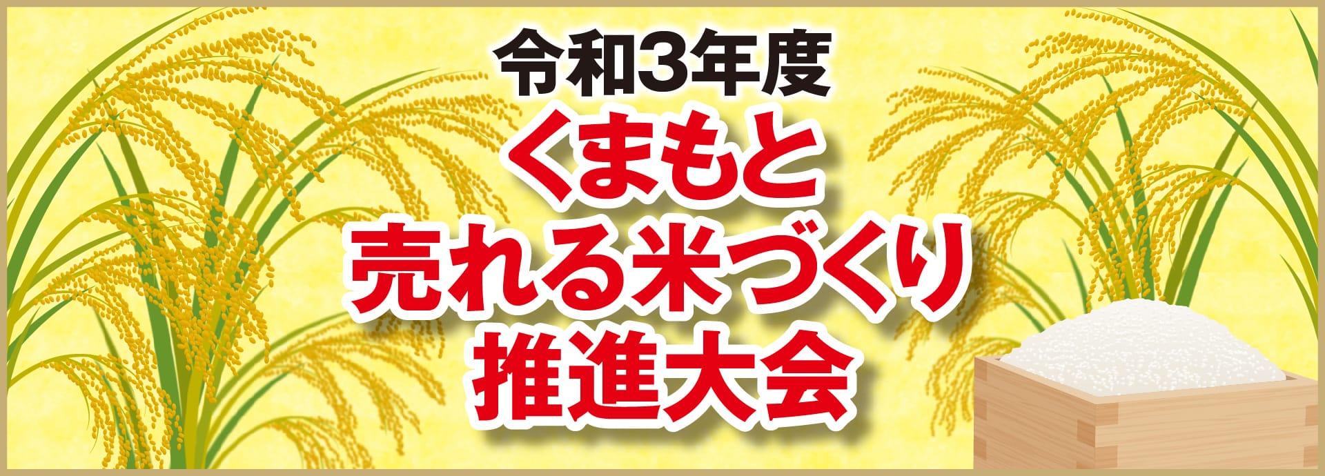 令和3年度くまもと売れる米づくり推進大会